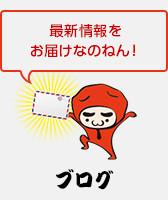 ブログ01